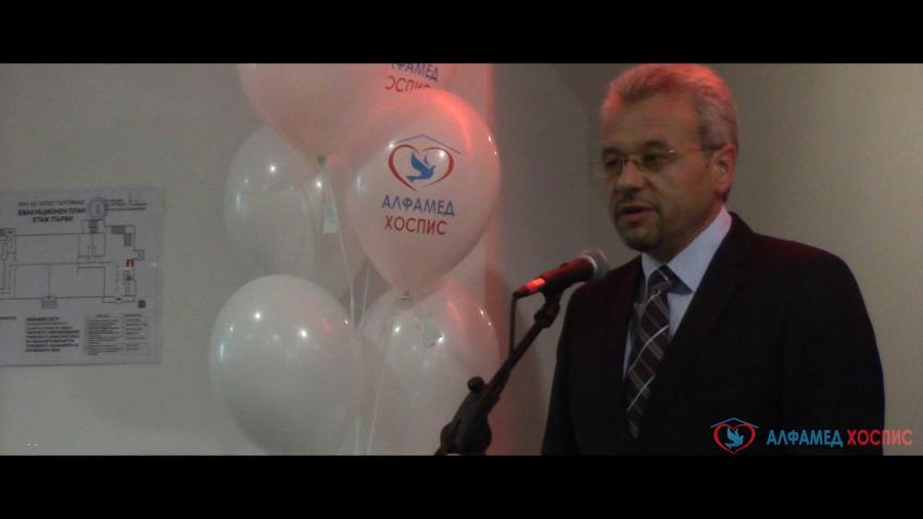 д-р тунчер кърджалиев депутат дпс говори на откриването на алфамед хоспис